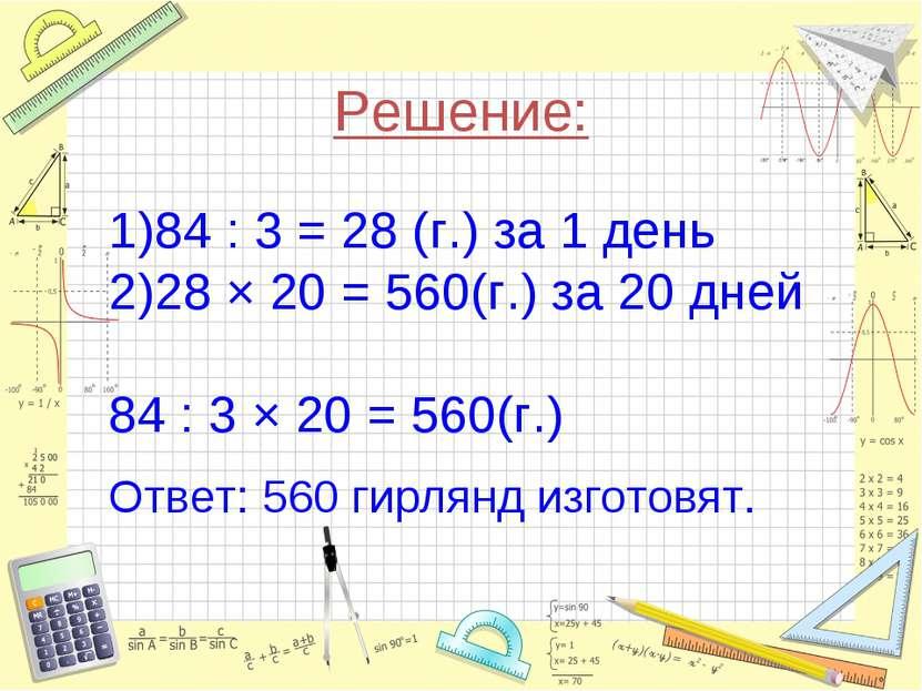 Решение: 84 : 3 = 28 (г.) за 1 день 28 × 20 = 560(г.) за 20 дней 84 : 3 × 20 ...