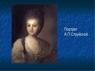 Портрет А.П.Струйской
