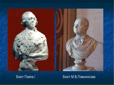 Бюст Павла I Бюст М.В.Ломоносова