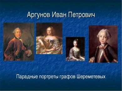 Аргунов Иван Петрович Парадные портреты графов Шереметевых