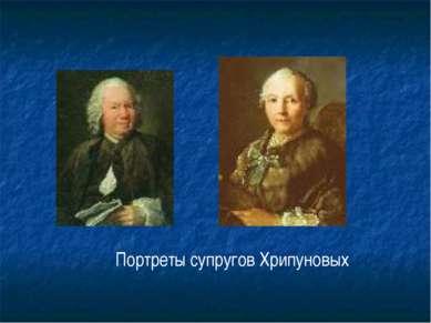 Портреты супругов Хрипуновых