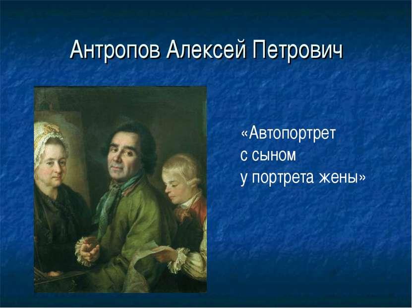 Антропов Алексей Петрович «Автопортрет с сыном у портрета жены»