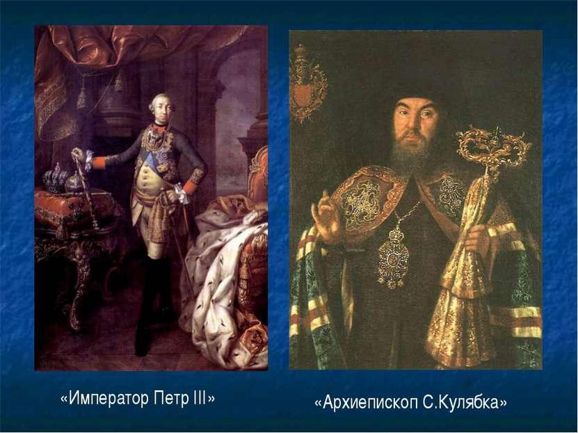 «Император Петр III» «Архиепископ С.Кулябка»
