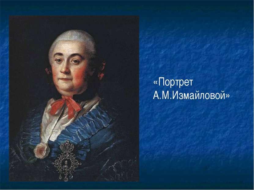 «Портрет А.М.Измайловой»