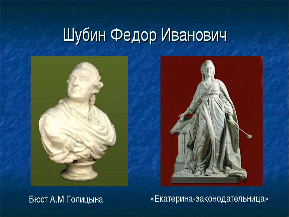 Шубин Федор Иванович «Екатерина-законодательница» Бюст А.М.Голицына