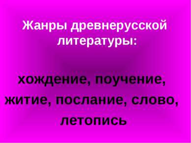 Жанры древнерусской литературы: хождение, поучение, житие, послание, слово, л...