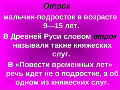 Отрок  мальчик-подросток в возрасте 9—15 лет. В Древней Руси словом отрок н...
