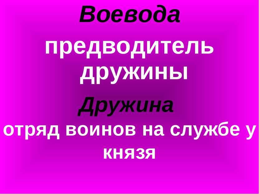 Воевода предводитель дружины Дружина отряд воинов на службе у князя