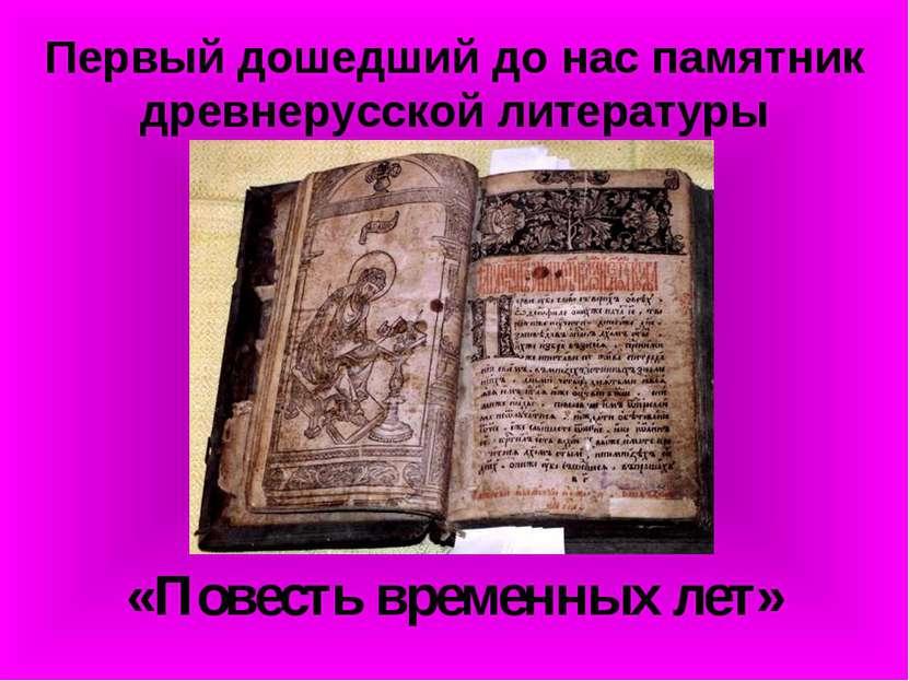 Первый дошедший до нас памятник древнерусской литературы «Повесть временных лет»