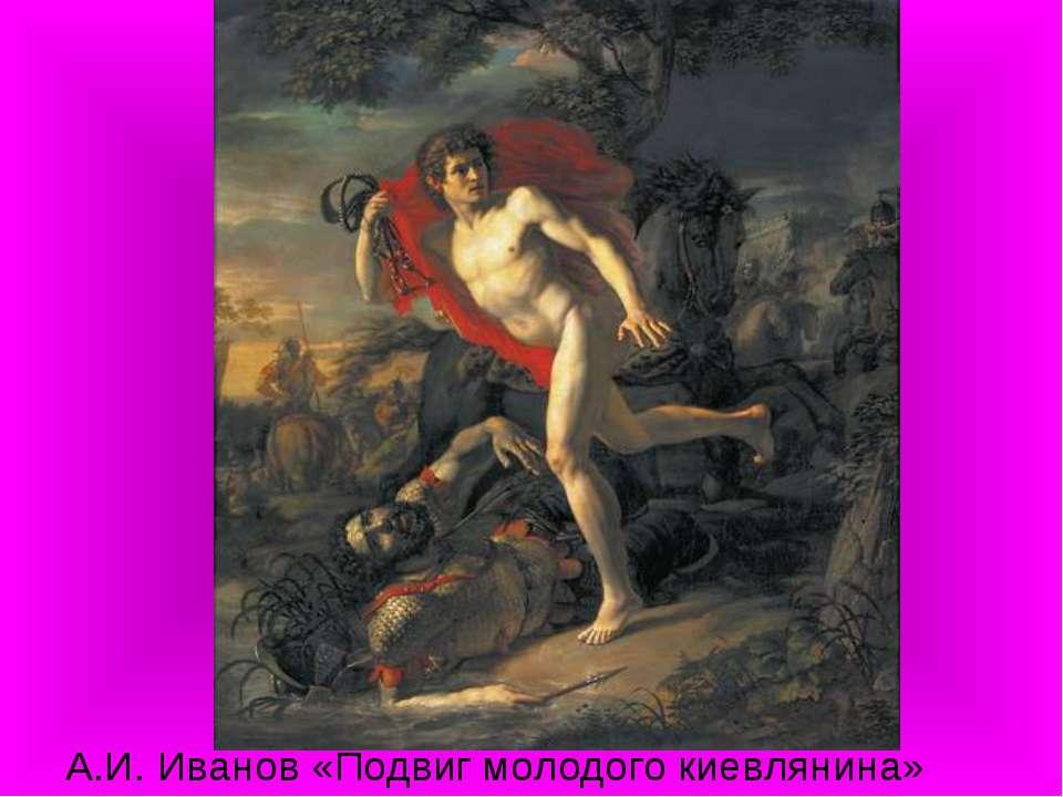 А.И. Иванов «Подвиг молодого киевлянина»