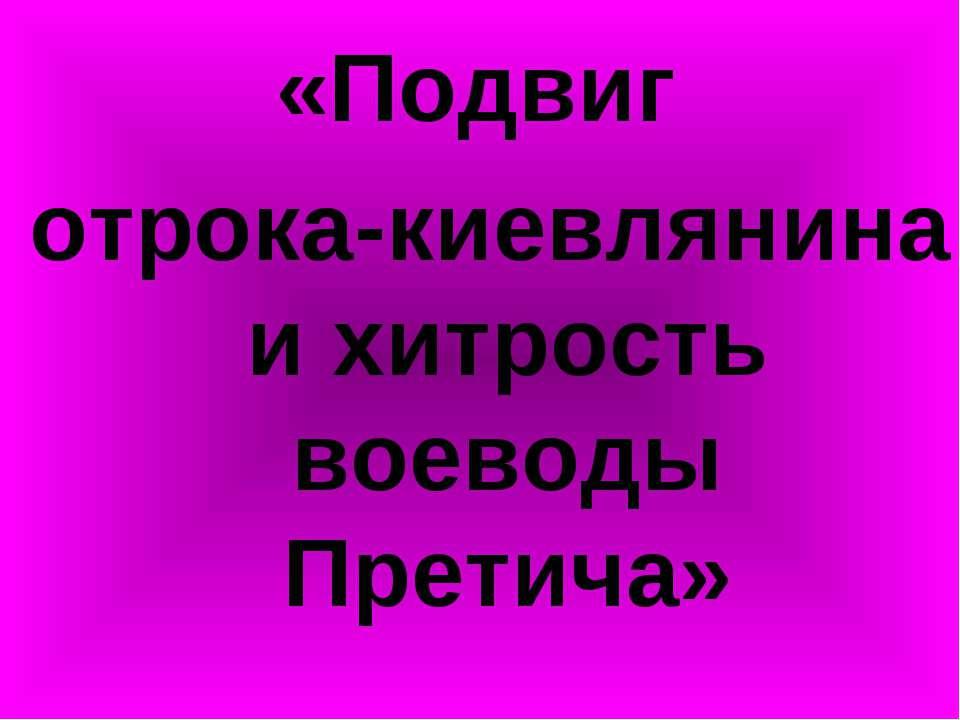 «Подвиг отрока-киевлянина и хитрость воеводы Претича»