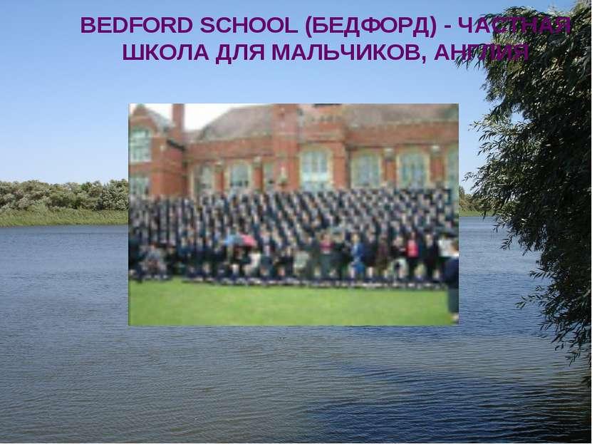 BEDFORD SCHOOL (БЕДФОРД) - ЧАСТНАЯ ШКОЛА ДЛЯ МАЛЬЧИКОВ, АНГЛИЯ