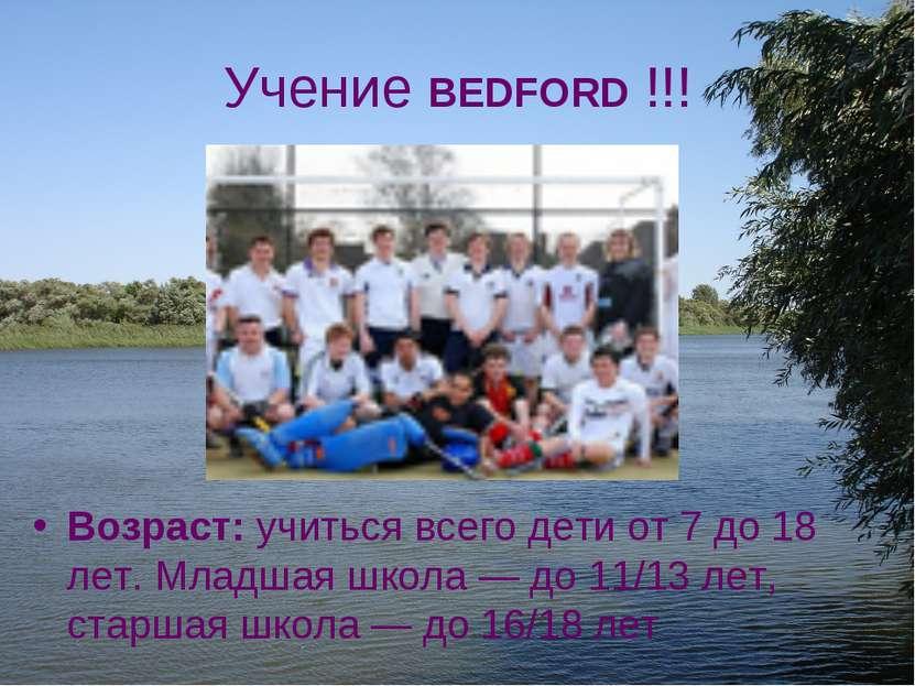 Учение BEDFORD !!! Возраст: учиться всего дети от7 до18 лет. Младшая школа...