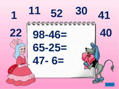 98-46= 65-25= 47- 6= 52 11 30 41 1 22 40