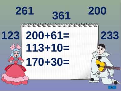 200+61= 113+10= 170+30= 261 123 200 361 233