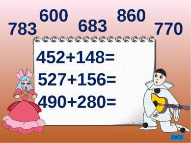 452+148= 527+156= 490+280= 600 683 770 783 860