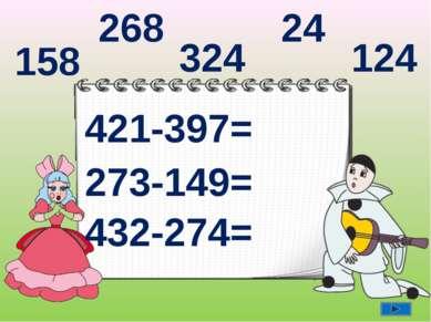 421-397= 273-149= 432-274= 24 124 158 324 268