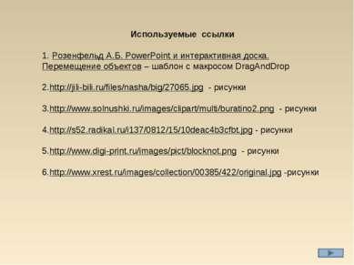 Используемые ссылки Розенфельд А.Б. PowerPoint и интерактивная доска. Переме...