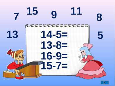 14-5= 13-8= 16-9= 15-7= 9 13 7 11 8 5 15