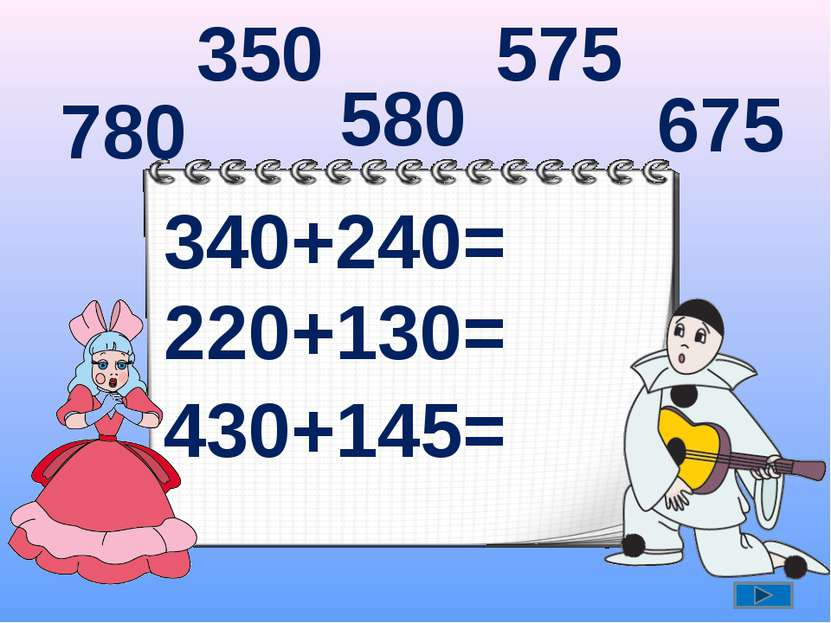 340+240= 220+130= 430+145= 580 350 575 780 675