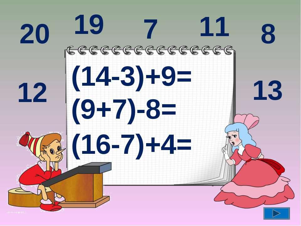 (14-3)+9= (9+7)-8= (16-7)+4= 12 20 8 13 19 7 11
