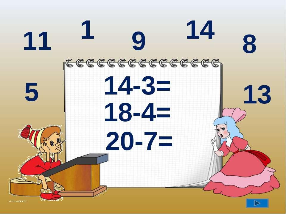 14-3= 18-4= 20-7= 1 5 11 9 14 8 13