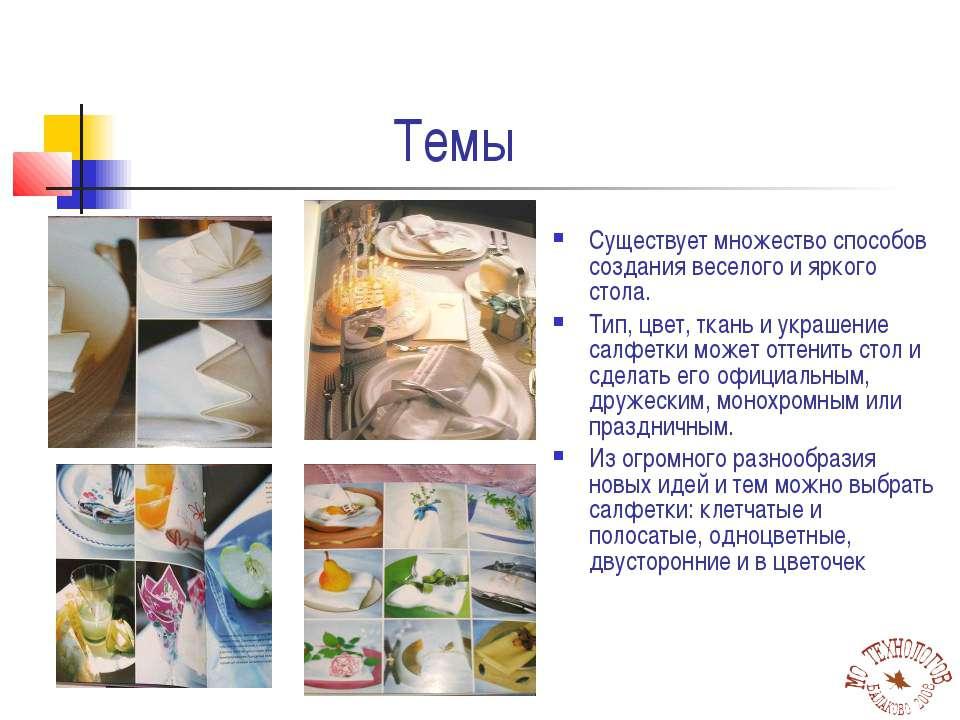 Темы Существует множество способов создания веселого и яркого стола. Тип, цве...