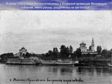 В конце 1760-х годов Молога относилась к Угличской провинции Московской губер...