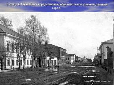 В конце XIX века Молога представляла собой небольшой узенький длинный город.