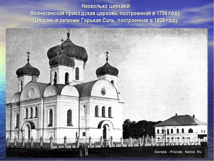 Несколько церквей: Вознесенская приходская церковь, построенная в 1756 году; ...