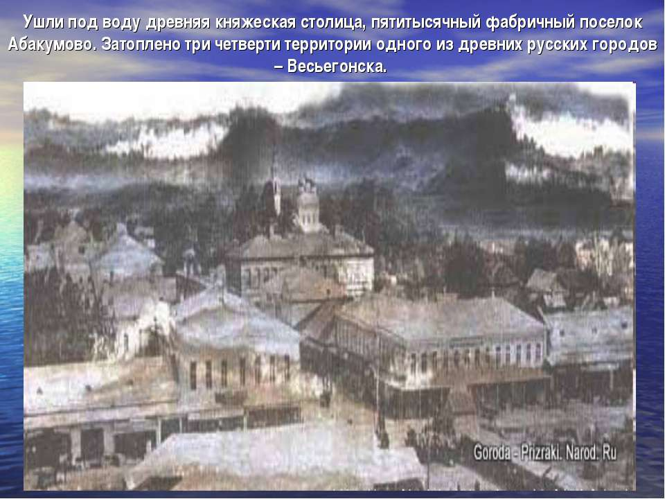 Ушли под воду древняя княжеская столица, пятитысячный фабричный поселок Абаку...