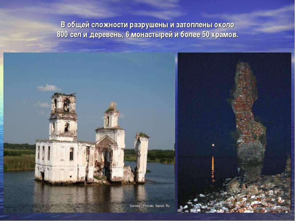 В общей сложности разрушены и затоплены около 800 сел и деревень, 6 монастыре...