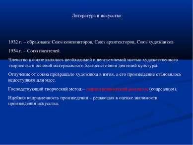 Литература и искусство 1932 г. – образованы Союз композиторов, Союз архитекто...