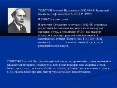 ТОЛСТОЙ Алексей Николаевич (1882/83-1945), русский писатель, граф, академик А...