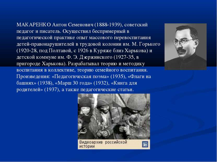 МАКАРЕНКО Антон Семенович (1888-1939), советский педагог и писатель. Осуществ...