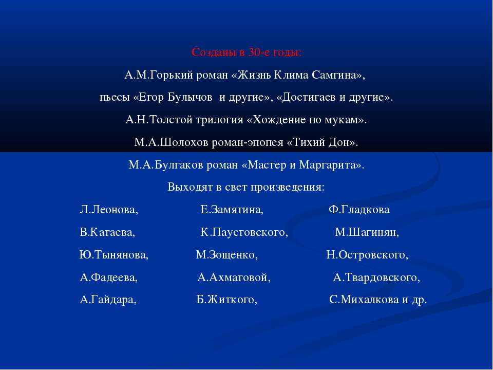 Созданы в 30-е годы: А.М.Горький роман «Жизнь Клима Самгина», пьесы «Егор Бул...