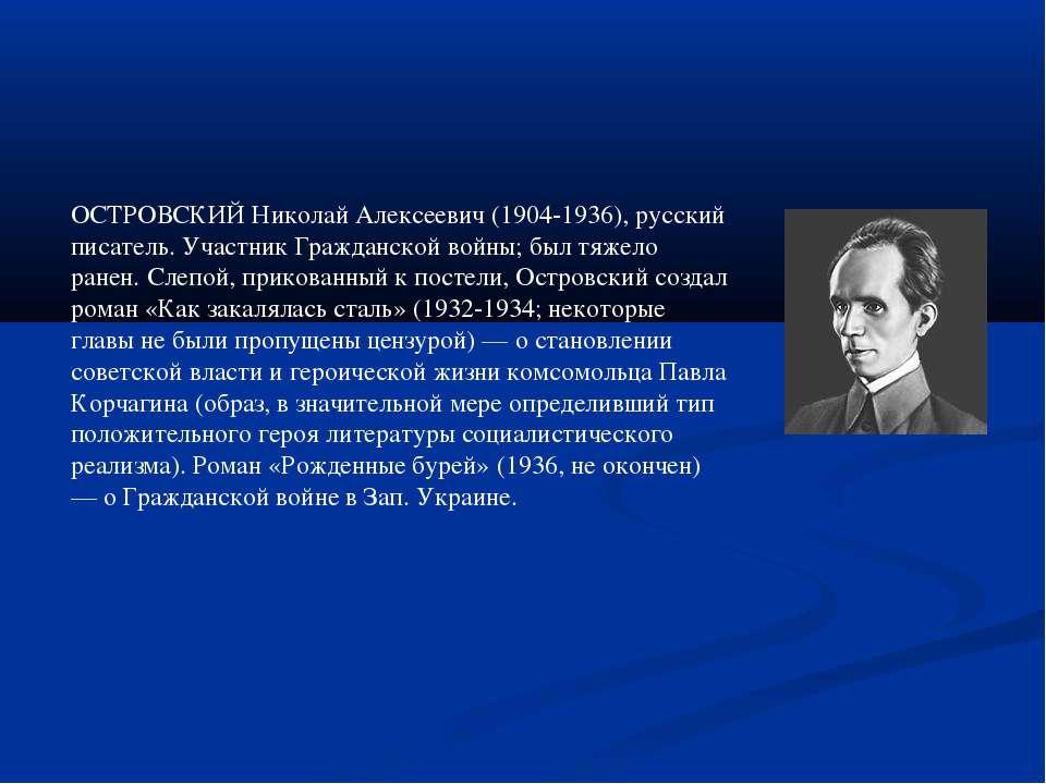 ОСТРОВСКИЙ Николай Алексеевич (1904-1936), русский писатель. Участник Граждан...