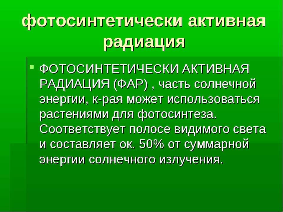 фотосинтетически активная радиация ФОТОСИНТЕТИЧЕСКИ АКТИВНАЯ РАДИАЦИЯ (ФАР) ,...