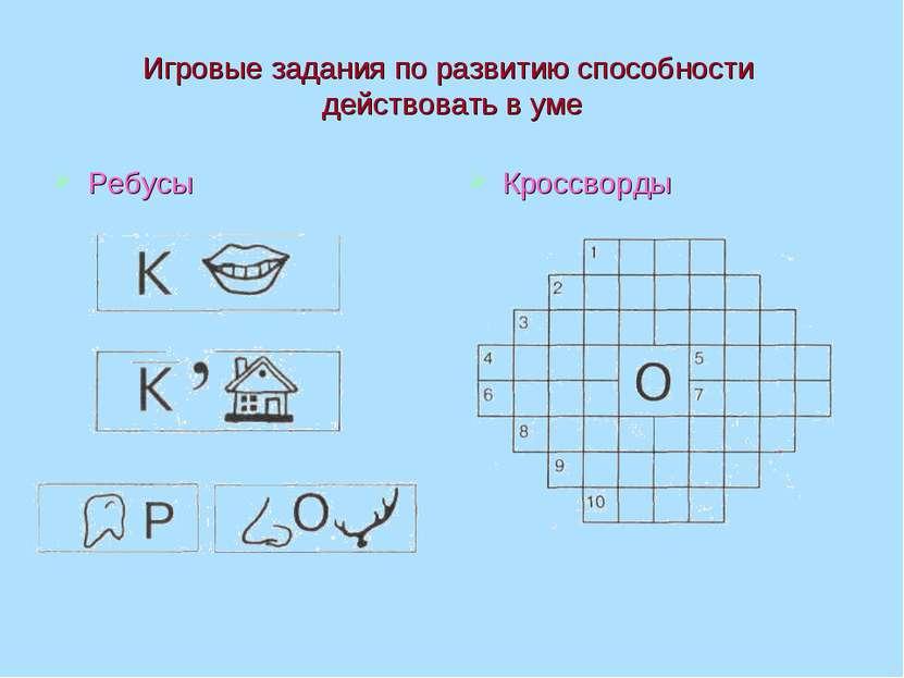 Игровые задания по развитию способности действовать в уме Ребусы Кроссворды