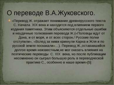 О переводе В.А.Жуковского. «Перевод Ж. отражает понимание древнерусского текс...