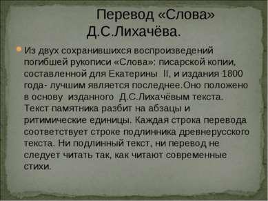 Перевод «Слова» Д.С.Лихачёва. Из двух сохранившихся воспроизведений погибшей ...