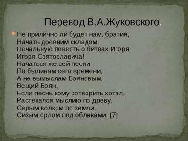Перевод В.А.Жуковского. Не прилично ли будет нам, братия, Начать древним скла...