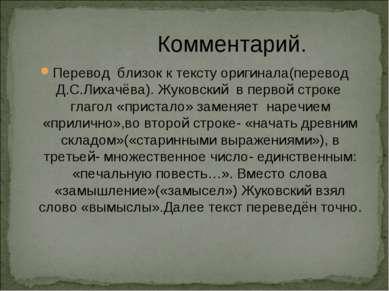 Комментарий. Перевод близок к тексту оригинала(перевод Д.С.Лихачёва). Жуковск...