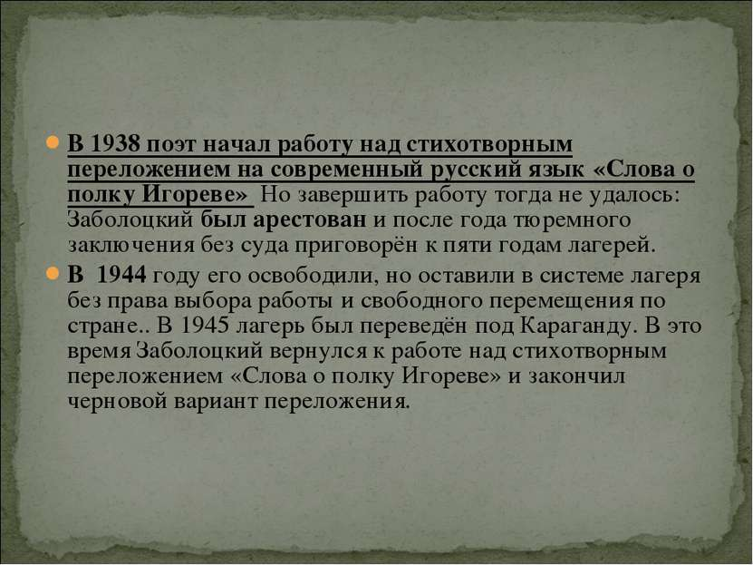 В 1938 поэт начал работу над стихотворным переложением на современный русский...