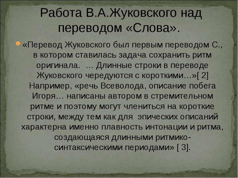Работа В.А.Жуковского над переводом «Слова». «Перевод Жуковского был первым п...