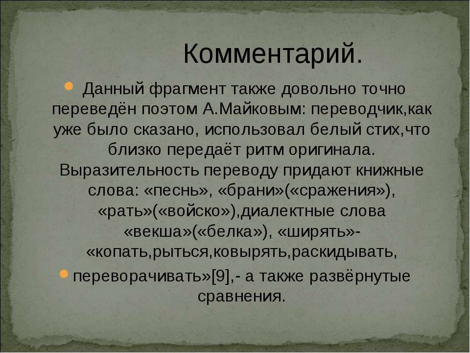 Комментарий. Данный фрагмент также довольно точно переведён поэтом А.Майковым...