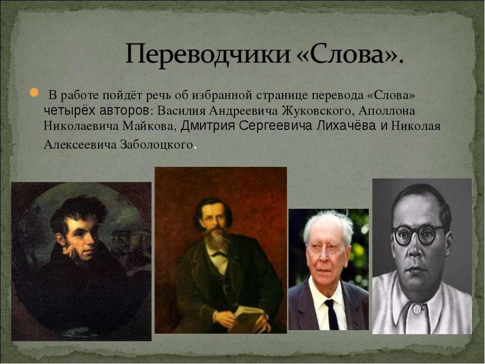 В работе пойдёт речь об избранной странице перевода «Слова» четырёх авторов: ...