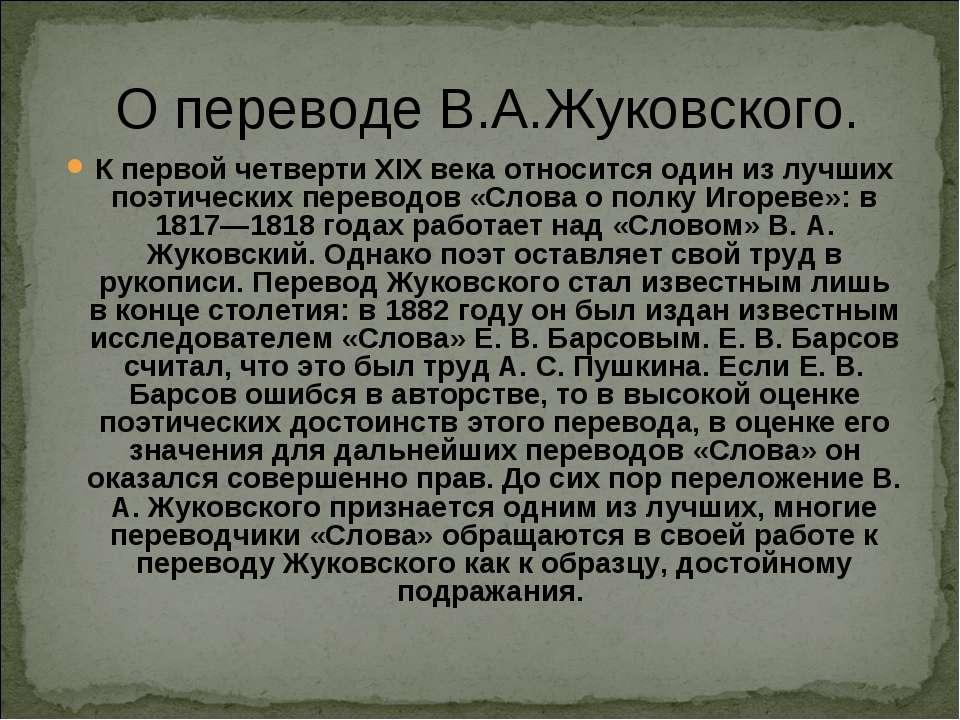 О переводе В.А.Жуковского. К первой четверти XIX века относится один из лучши...