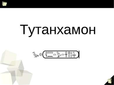 Тутанхамон *