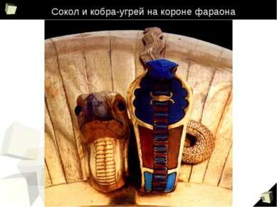 Сокол и кобра-угрей на короне фараона *